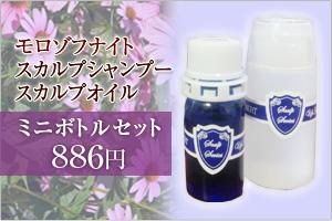 モロゾフナイト スカルプシャンプー スカルプオイル ミニボトルセット