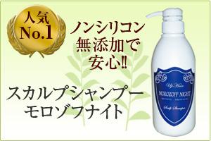 モロゾフナイト スカルプシャンプー
