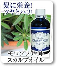 モロゾフナイトスカルプオイル