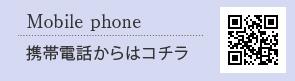 Mobile phone 携帯電話からはコチラ